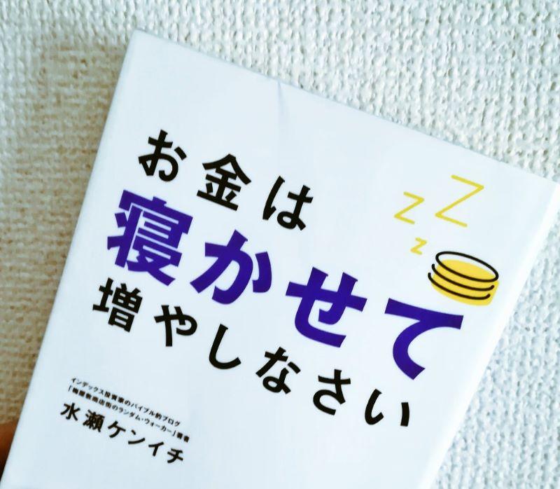 水瀬ケンイチ氏著書、「お金は寝かせて増やしなさい」(  (フォレスト出版 )とは?