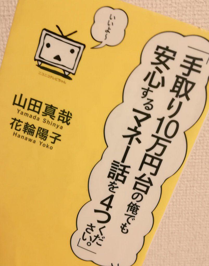 読書『手取り10万円台の俺でも安心するマネーの話を4つください。』レビュー、あらすじ、ネタバレ