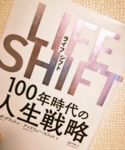 読書『ライフシフト LIFE SHIFT|100年時代の人生戦略』感想、レビュー、あらすじ、ネタバレ