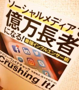読書『ソーシャルメディアで億万長者になる!最強インフルエンサー術(Crushing it!)』感想、レビュー、あらすじ、ネタバレ