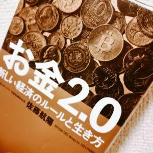 読書『お金2.0 新しい経済のルールと生き方』感想、あらすじ、レビュー、ネタバレ