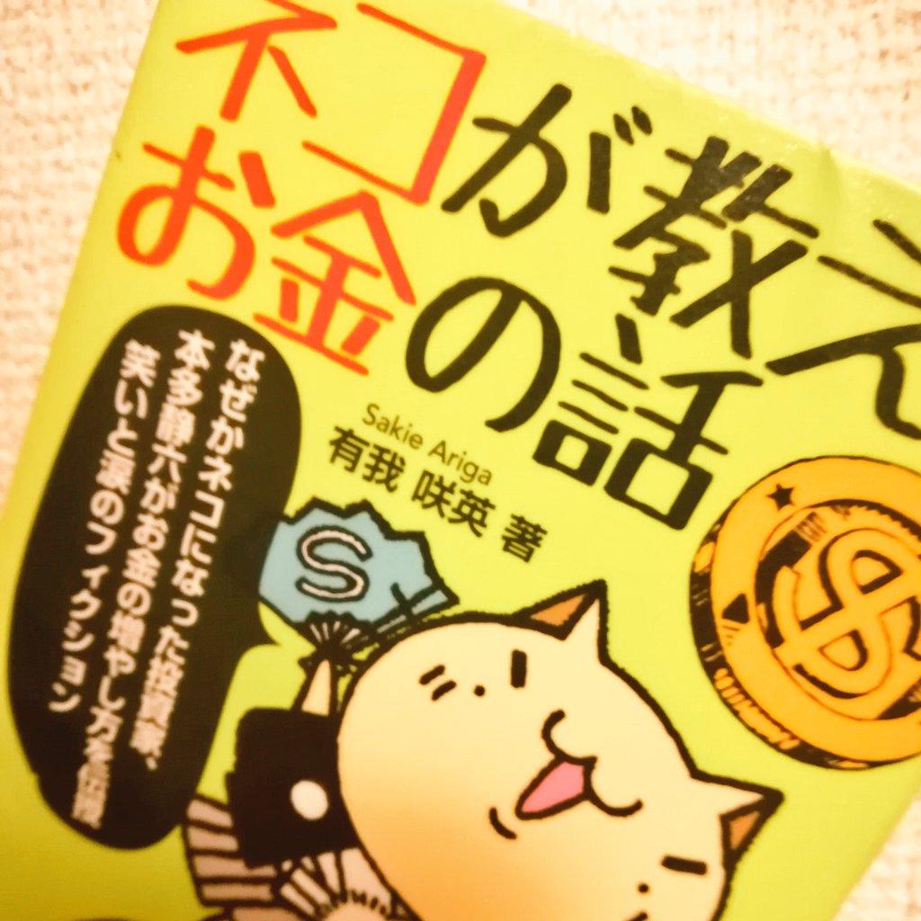 読書『ネコが教えるお金の話』感想、レビュー、あらすじ、ネタバレ