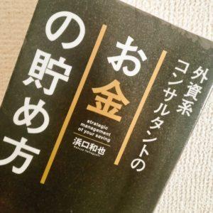 読書『外資系コンサルタントのお金の貯め方』感想、レビュー、あらすじ、ネタバレ