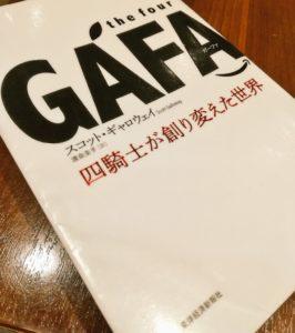 読書『the four GAFA 四騎士が創り変えた世界』読了!感想、レビュー、あらすじ、ネタバレ