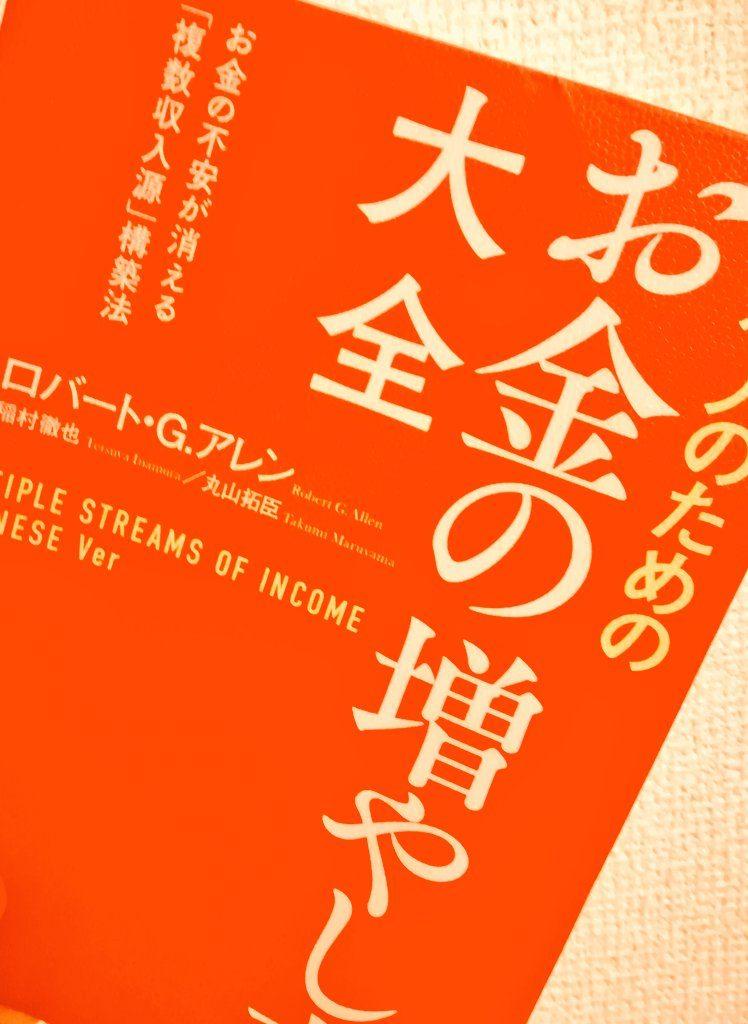 『日本人のためのお金の増やし方大全(MULTIPLE STREAMS OF INCOME JAPANESE Ver)』感想、レビュー、あらすじ、ネタバレ