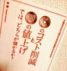 『50円のコスト削減と100円の値上げでは。どちらが儲かるか?』感想、レビュー、あらすじ、ネタバレ