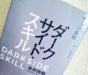 『ダークサイド・スキル(DARK SIDE SKILL) 本当に戦えるリーダーになる7つの裏技』おすすめ!感想、レビュー、あらすじ、ネタバレ