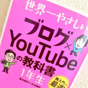 『世界一やさしいブログ×YouTubeの教科書1年生』本の感想、レビュー、あらすじ、ネタバレ