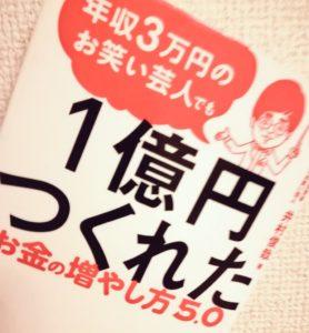 『年収3万円のお笑い芸人でも1億円つくれた お金の増やし方5.0』本の感想、レビュー、あらすじ、ネタバレ