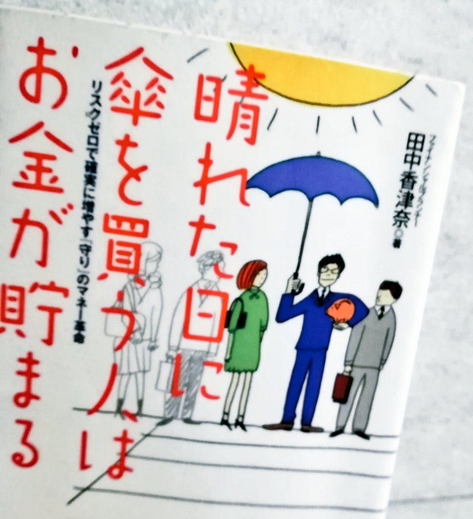 『晴れた日に傘を買う人はお金が貯まる』本の感想、レビュー、あらすじ、ネタバレ