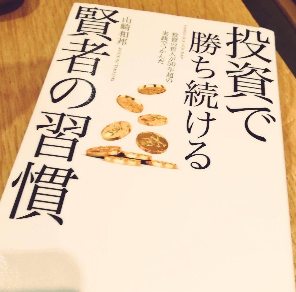 『投資で勝ち続ける賢者の習慣』本の感想、レビュー、あらすじ、ネタバレ