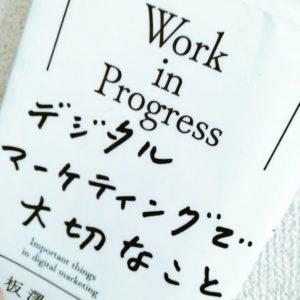 『Work in Progress デジタルマーケティングで大切なこと』本の感想、レビュー、あらすじ、ネタバレ