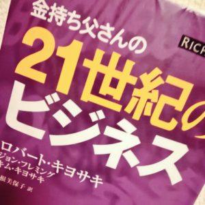 『金持ち父さんの21世紀のビジネス』本の感想、レビュー、あらすじ、ネタバレ