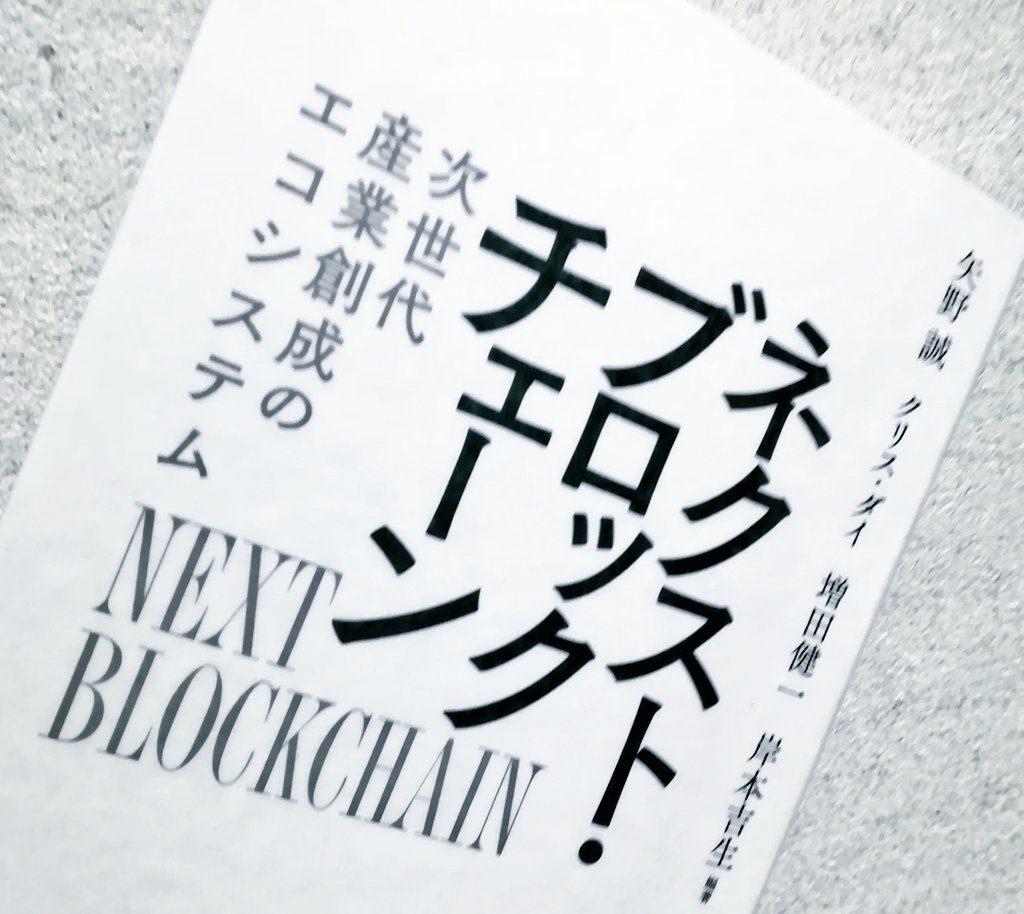 『ネクスト・ブロックチェーン 次世代産業創生のエコシステム』本の感想、レビュー、あらすじ、ネタバレ
