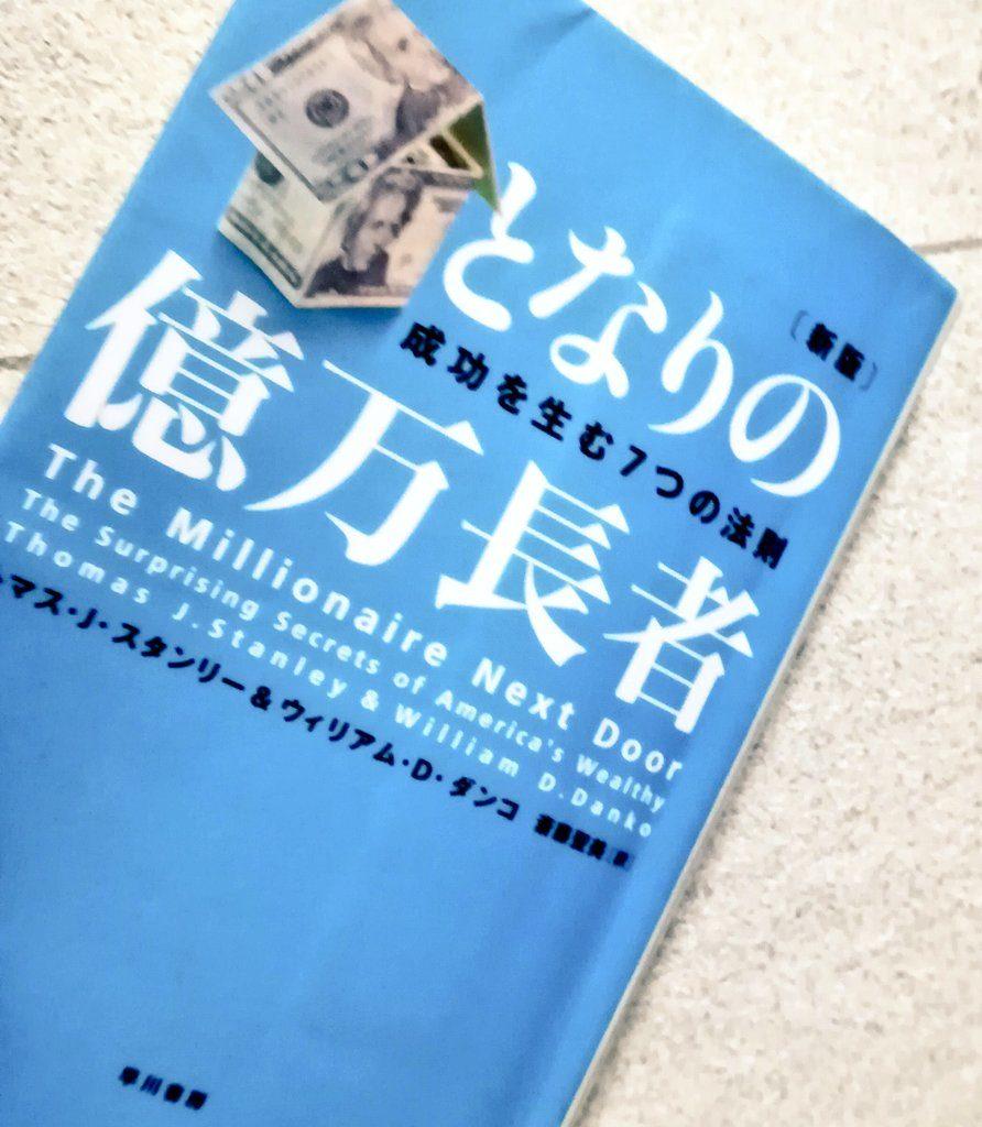 『となりの億万長者』本の感想、レビュー、あらすじ、ネタバレ