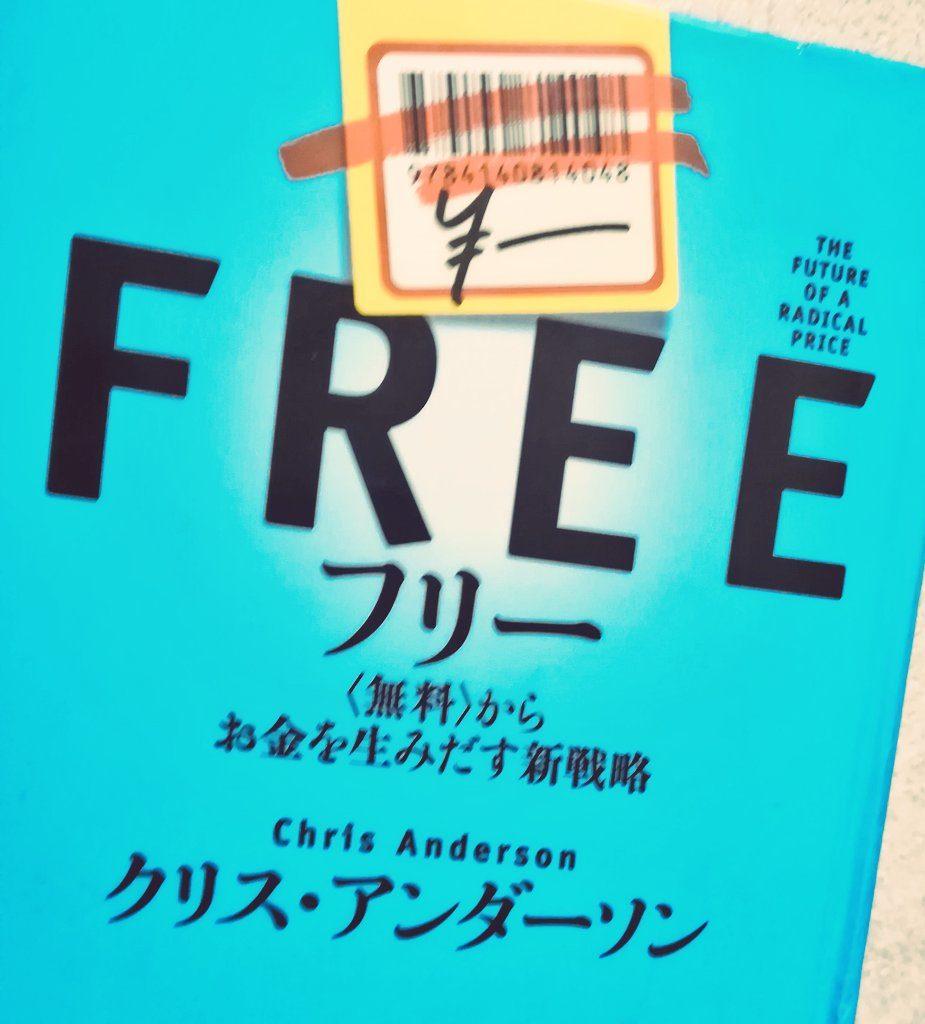 『フリー 無料からお金を生み出す新戦略(FREE The Future of a Radical Price)』本の感想、レビュー、あらすじ、ネタバレ