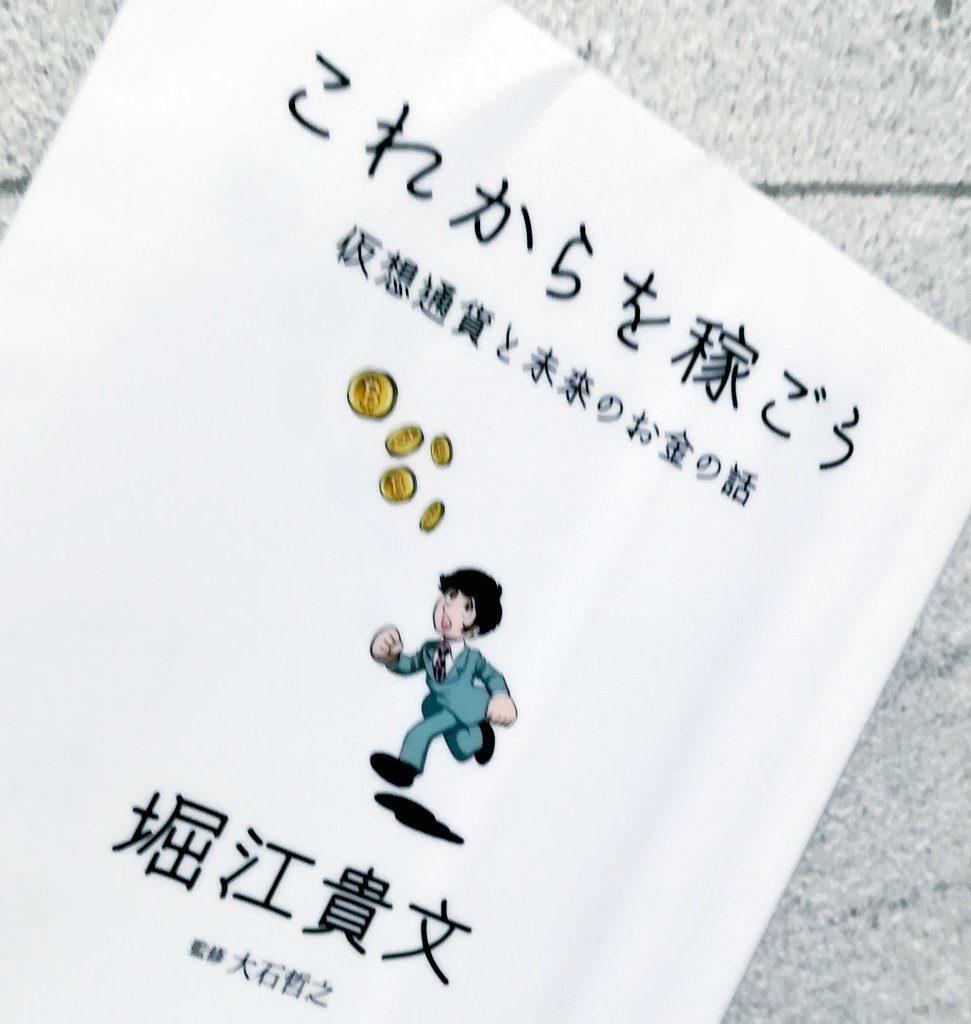 『これからを稼ごう 仮想通貨と未来のお金の話』本の感想、レビュー、あらすじ、ネタバレ