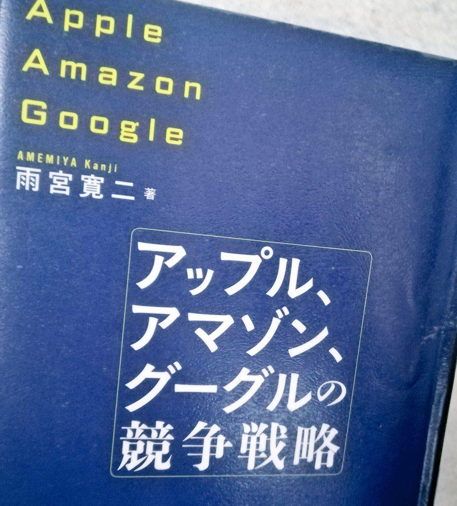『アップル、アマゾン、グーグルの競争戦略』本の感想、レビュー、あらすじ、ネタバレ