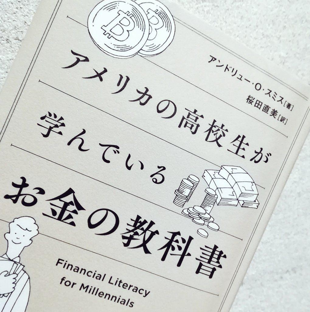 『アメリカの高校生が学んでいるお金の教科書(Financial Literacy for Milleanials)』本の感想、レビュー、あらすじ、ネタバレ