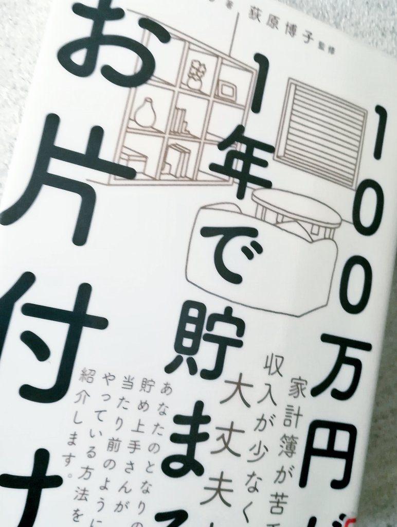 『100万円が1年で貯まるお片付け』本の感想、レビュー、あらすじ、ネタバレ