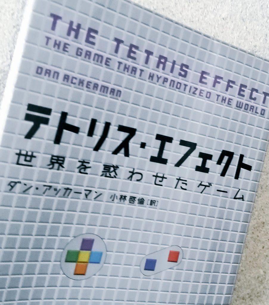 『テトリス・エフェクト(THE TETRIS EFFECT)』本の感想、レビュー、あらすじ、ネタバレ
