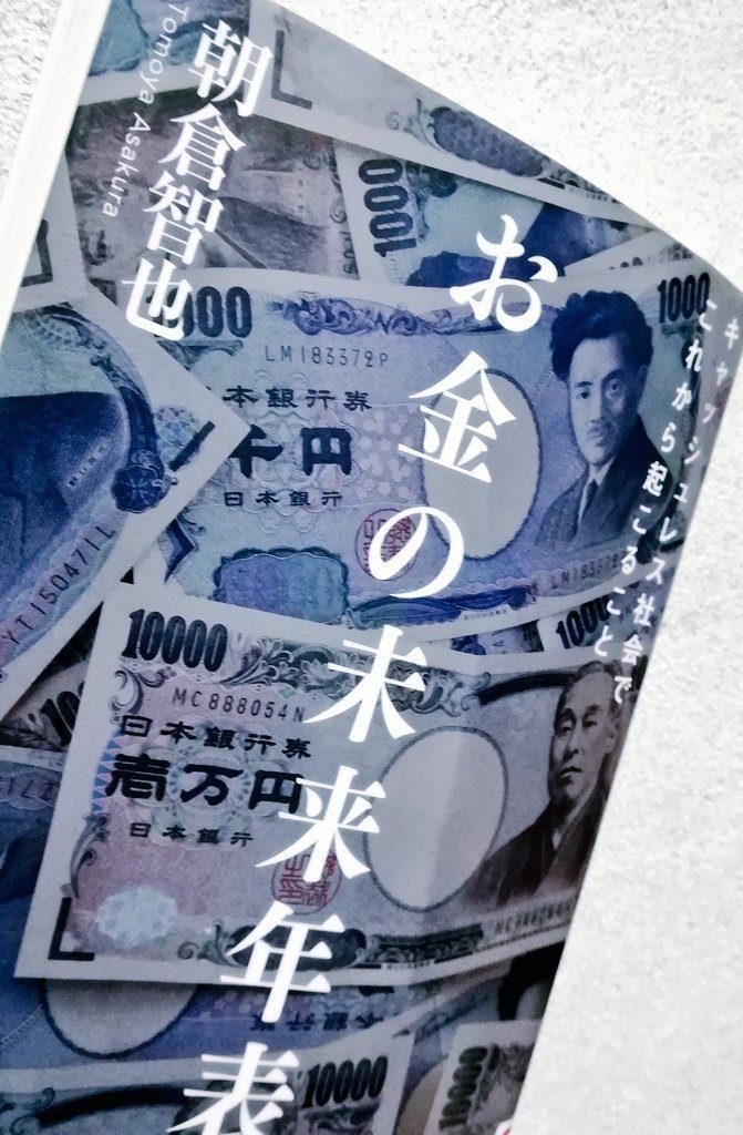 『お金の未来年表』本の感想、レビュー、あらすじ、ネタバレ