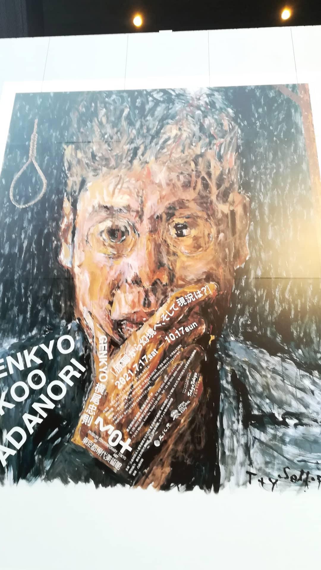 『GENKYO 横尾忠則  原郷から幻境へ、そして現況は?』感想、レビュー、あらすじ、ネタバレ